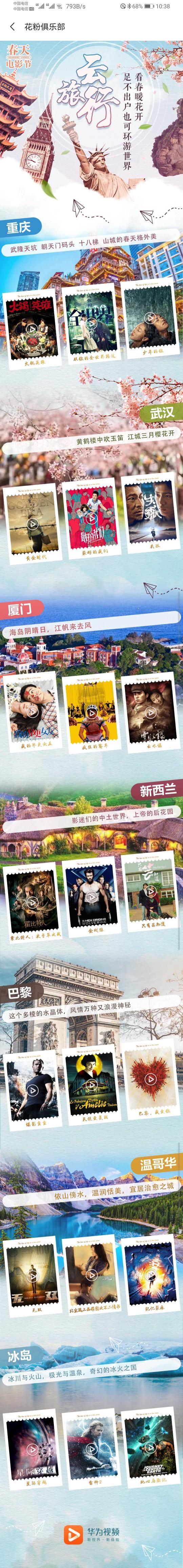 Screenshot_20200318_103848_com.huawei.fans.jpg