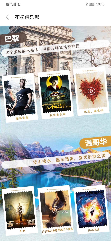 Screenshot_20200318_104033_com.huawei.fans.jpg