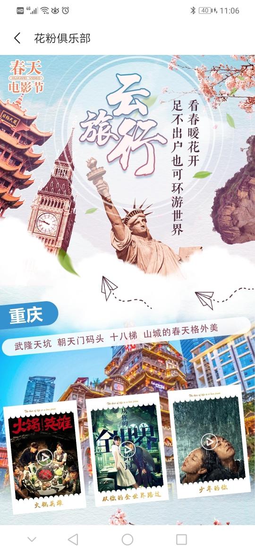 Screenshot_20200318_110637_com.huawei.fans.jpg