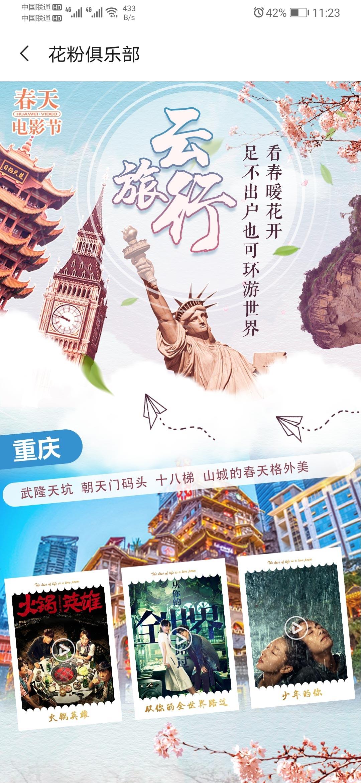 Screenshot_20200318_112318_com.huawei.fans.jpg
