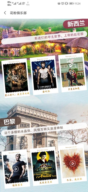 Screenshot_20200318_112418_com.huawei.fans.jpg