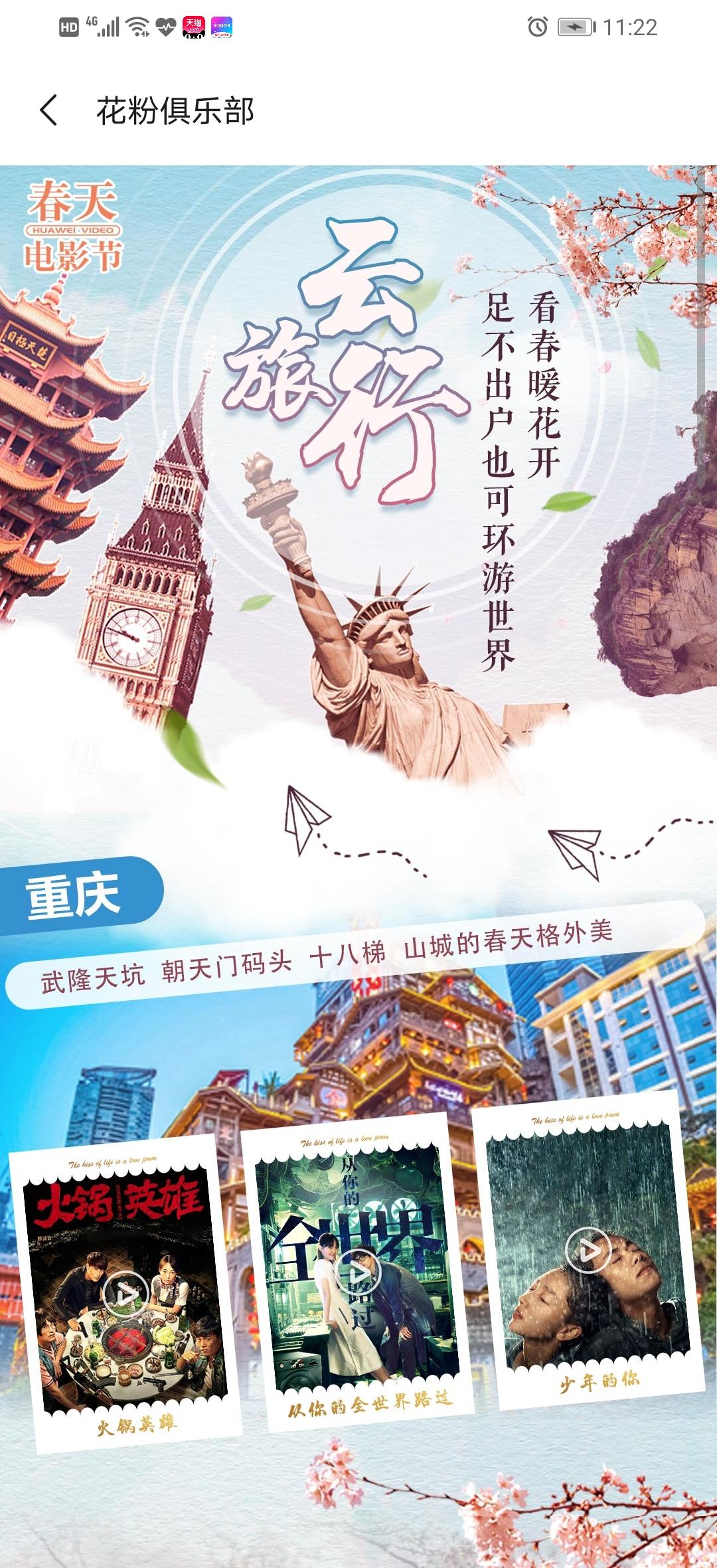 Screenshot_20200318_112239_com.huawei.fans.jpg