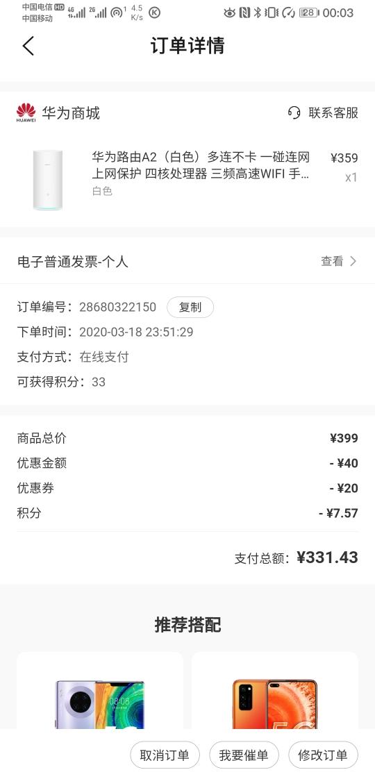 Screenshot_20200319_000350_com.vmall.client.jpg
