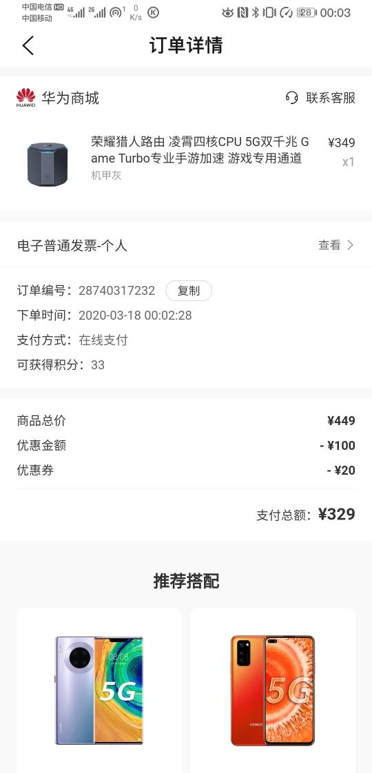 Screenshot_20200319_000342_com.vmall.client.jpg