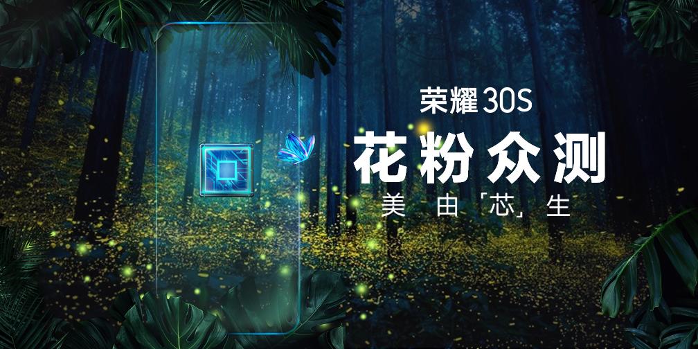 花粉众测-荣耀30s-1008-504.jpg