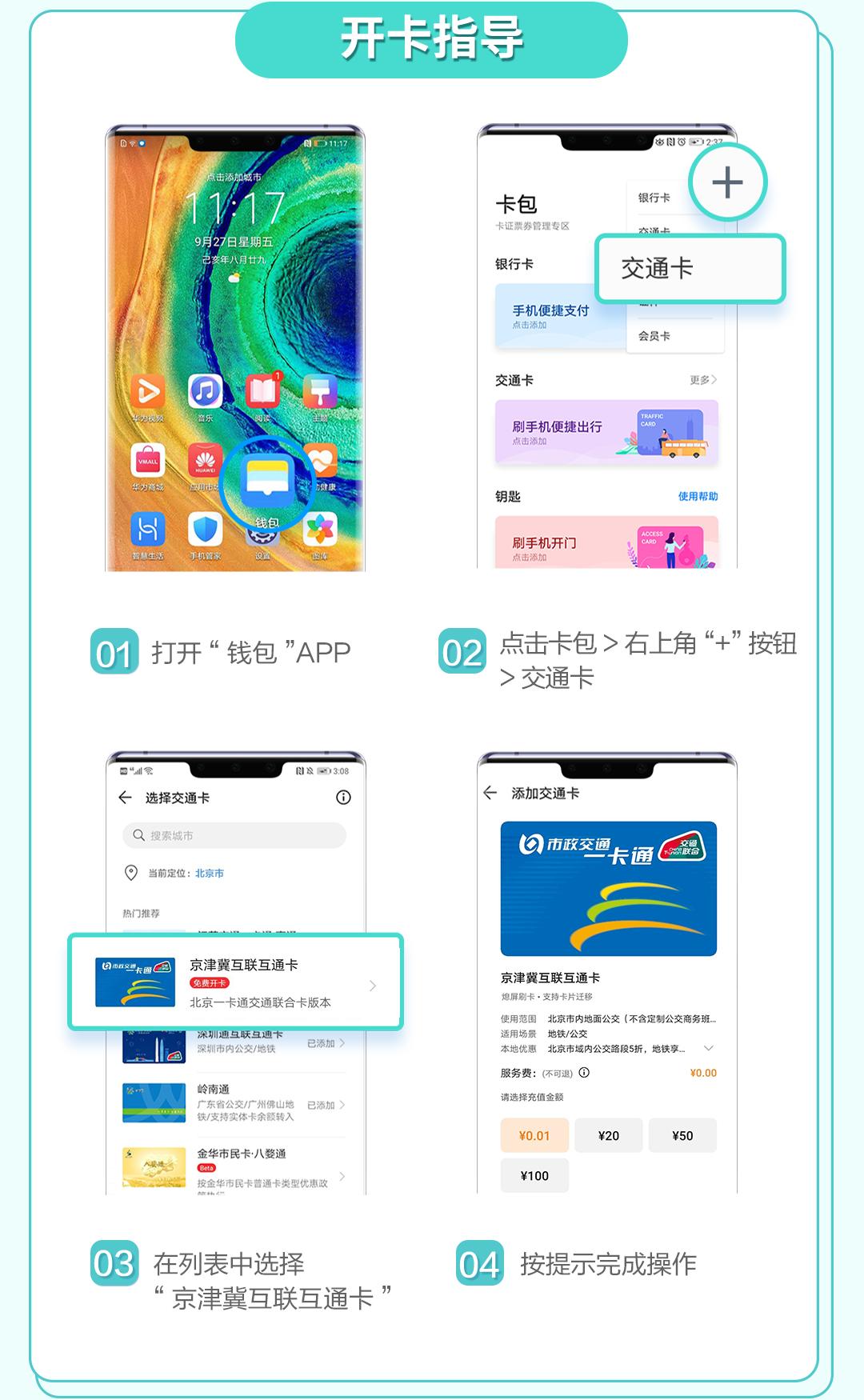 北京开卡指导.png