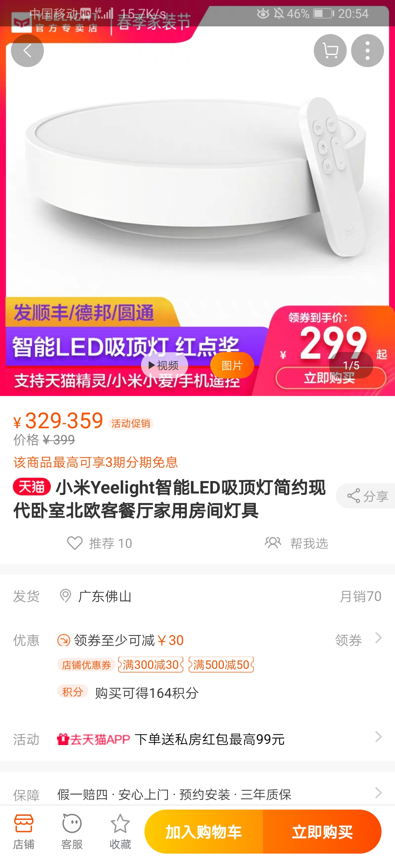 Screenshot_20200322_205422_com.taobao.taobao.jpg