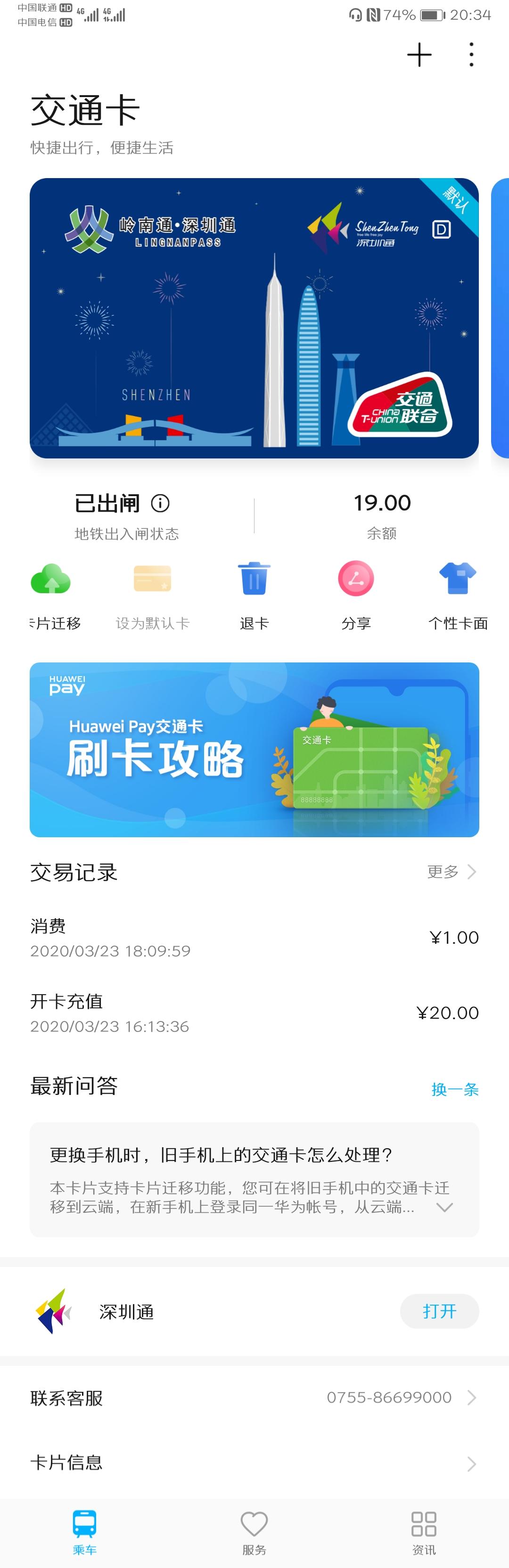 Screenshot_20200323_203444_com.huawei.wallet.jpg