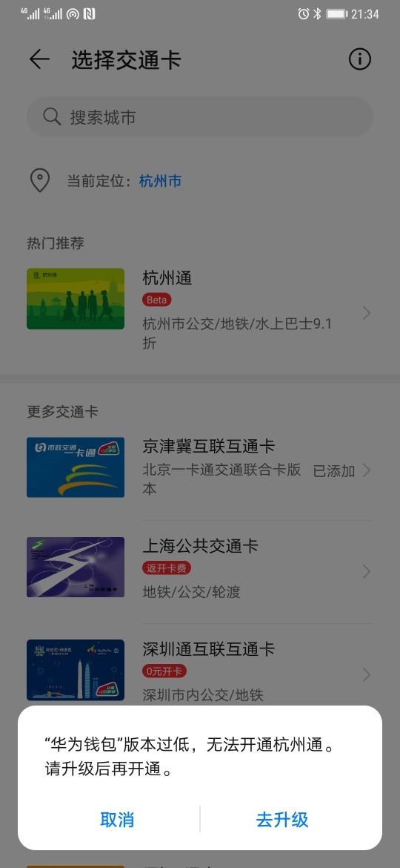 Screenshot_20200323_213412_com.huawei.wallet.jpg