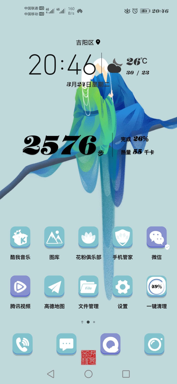 Screenshot_20200324_204645_com.huawei.android.launcher.jpg