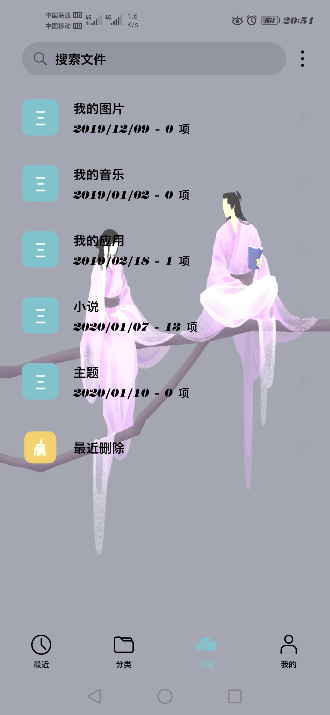 Screenshot_20200324_205139_com.huawei.hidisk.jpg