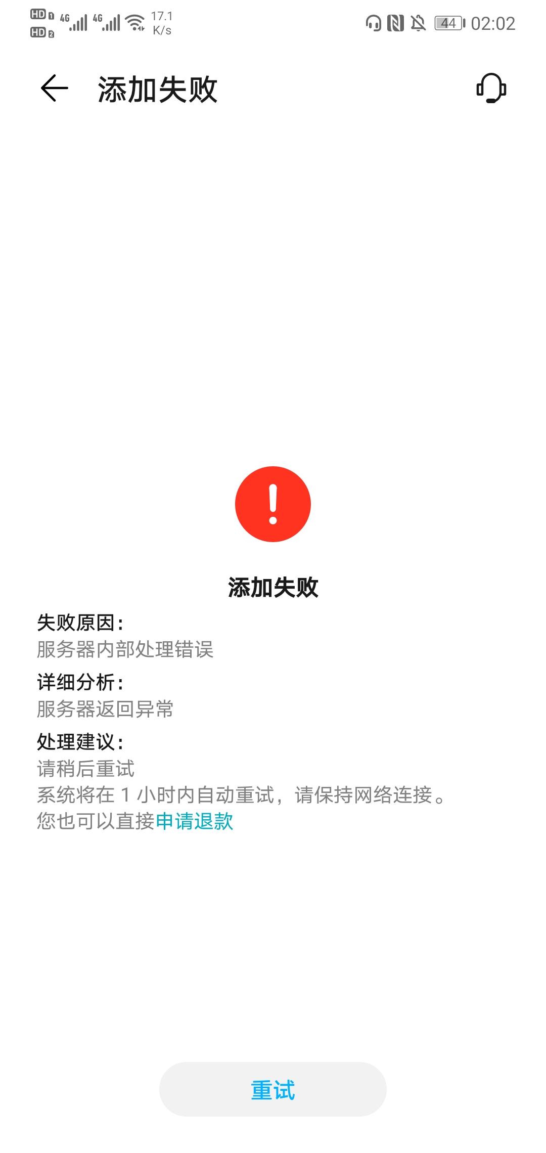 Screenshot_20200325_020208_com.huawei.wallet.jpg