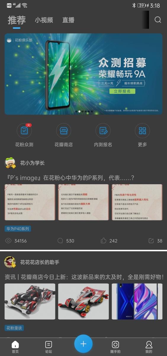 Screenshot_20200325_031834_com.huawei.fans.jpg