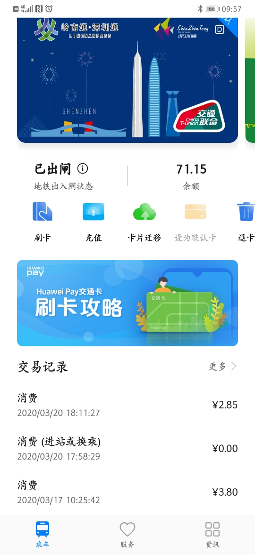 Screenshot_20200325_095759_com.huawei.wallet.jpg