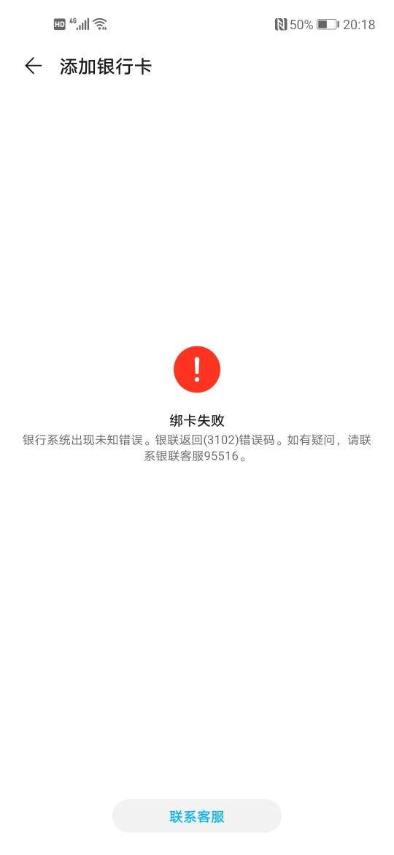 Screenshot_20200325_201807_com.huawei.wallet.jpg