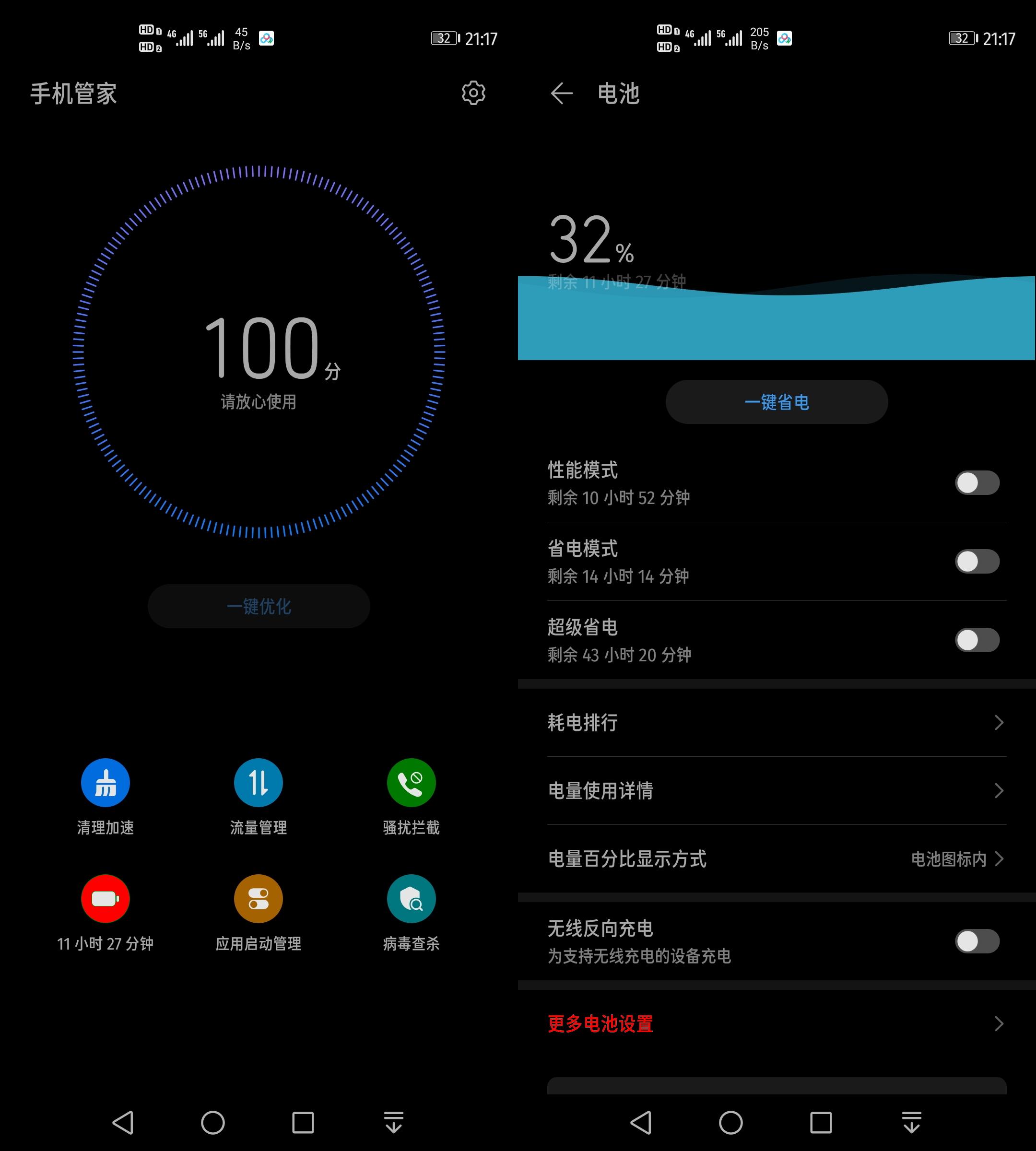 Screenshot_20200325_211721_com.huawei.systemmanag.jpg