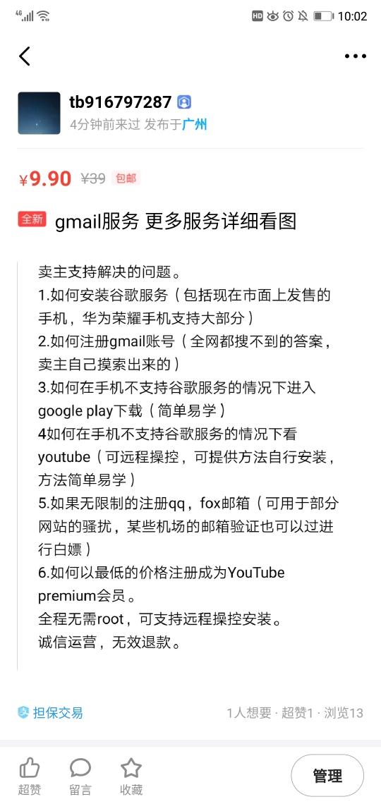 Screenshot_20200326_100233_com.taobao.idlefish.jpg