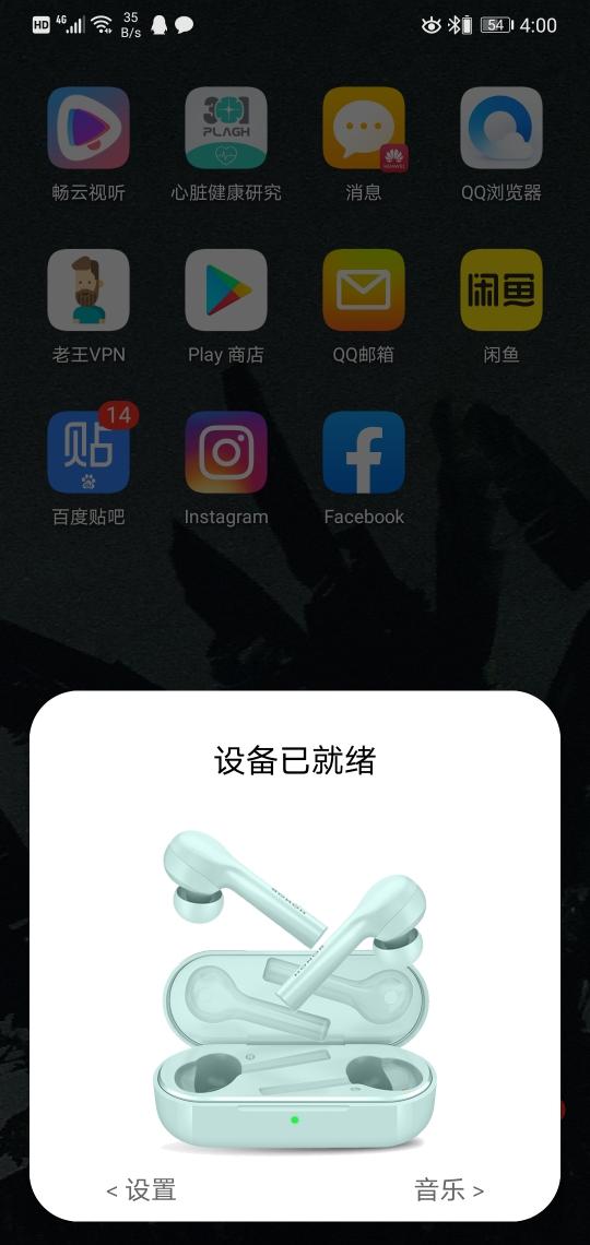 Screenshot_20200326_160041_com.huawei.android.launcher.jpg