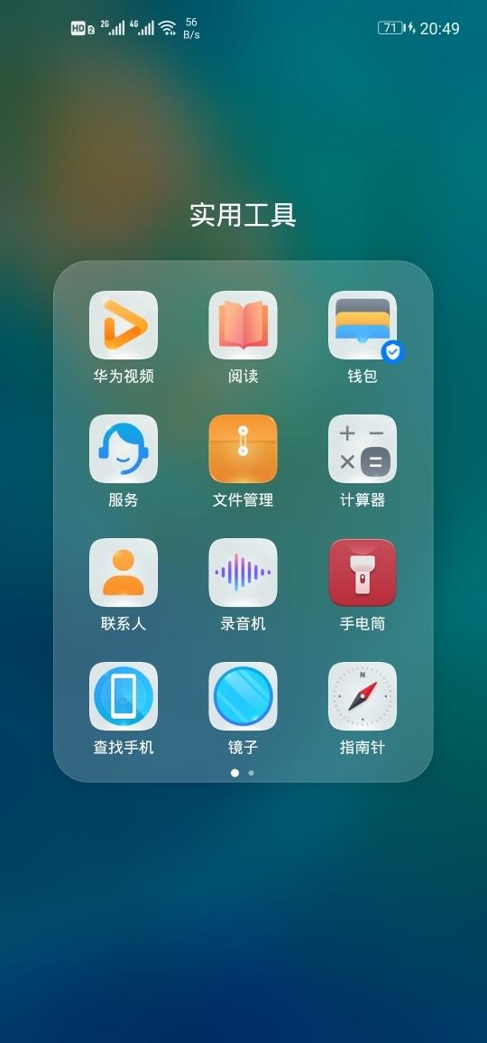 Screenshot_20200327_204922_com.huawei.android.launcher.jpg