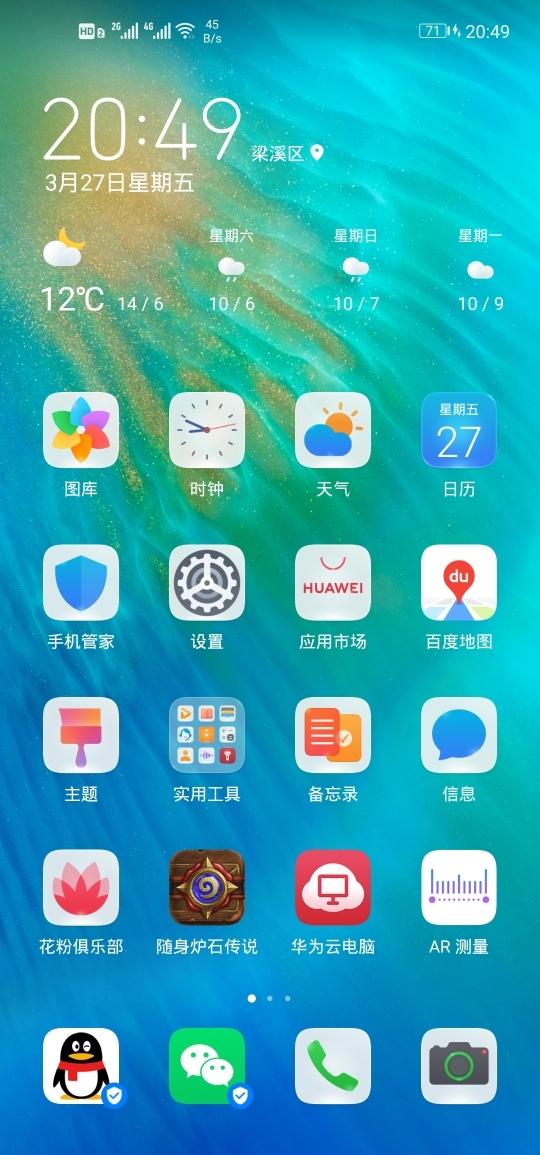 Screenshot_20200327_204914_com.huawei.android.launcher.jpg