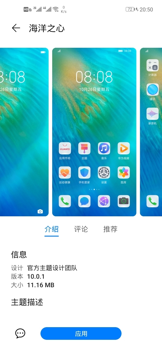 Screenshot_20200327_205009_com.huawei.android.thememanager.jpg