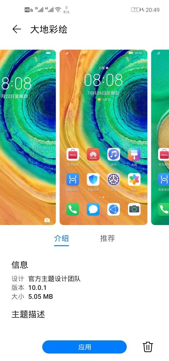 Screenshot_20200327_204957_com.huawei.android.thememanager.jpg