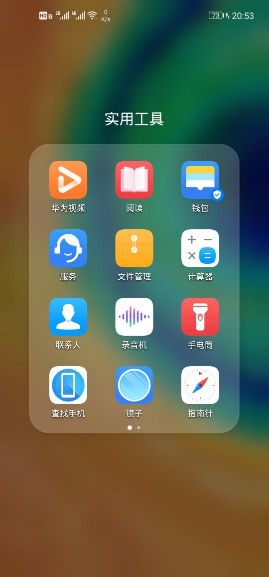 Screenshot_20200327_205330_com.huawei.android.launcher.jpg