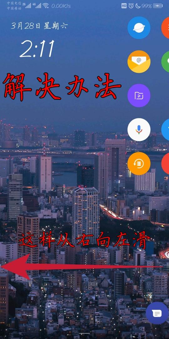 Screenshot_20200328_021137_com.android.keyguard (1).jpg