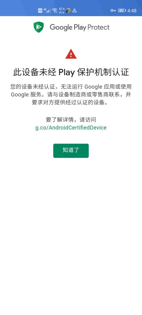 Screenshot_20200328_164805_com.google.android.gms.jpg