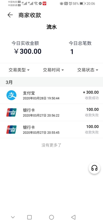 Screenshot_20200328_200636_com.huawei.wallet.jpg