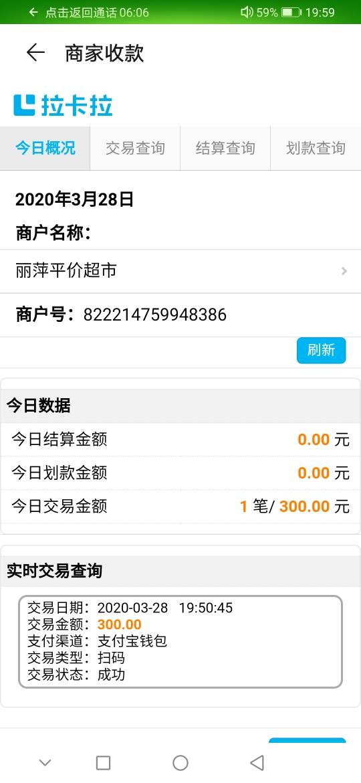 Screenshot_20200328_195956_com.huawei.wallet.jpg