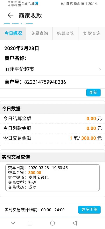 Screenshot_20200328_201414_com.huawei.wallet.jpg