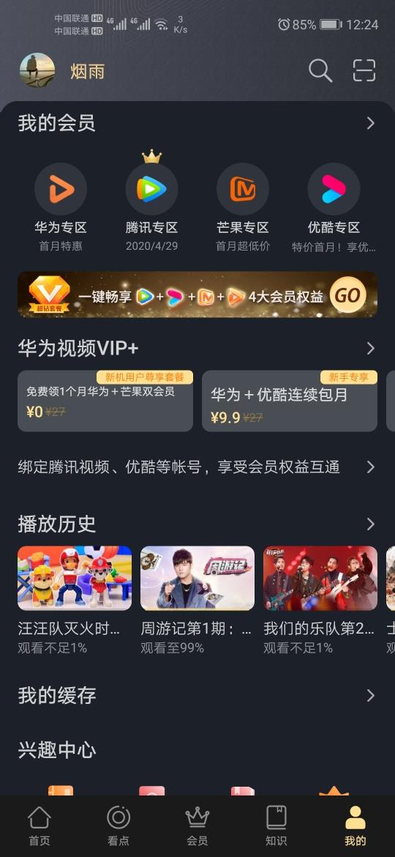 Screenshot_20200329_122414_com.huawei.himovie.jpg