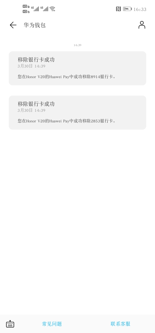 Screenshot_20200330_163305_com.huawei.hwid.jpg
