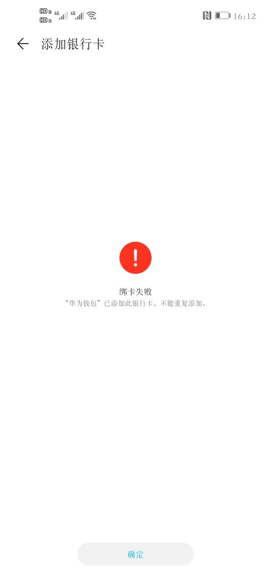 Screenshot_20200330_161230_com.huawei.wallet.jpg