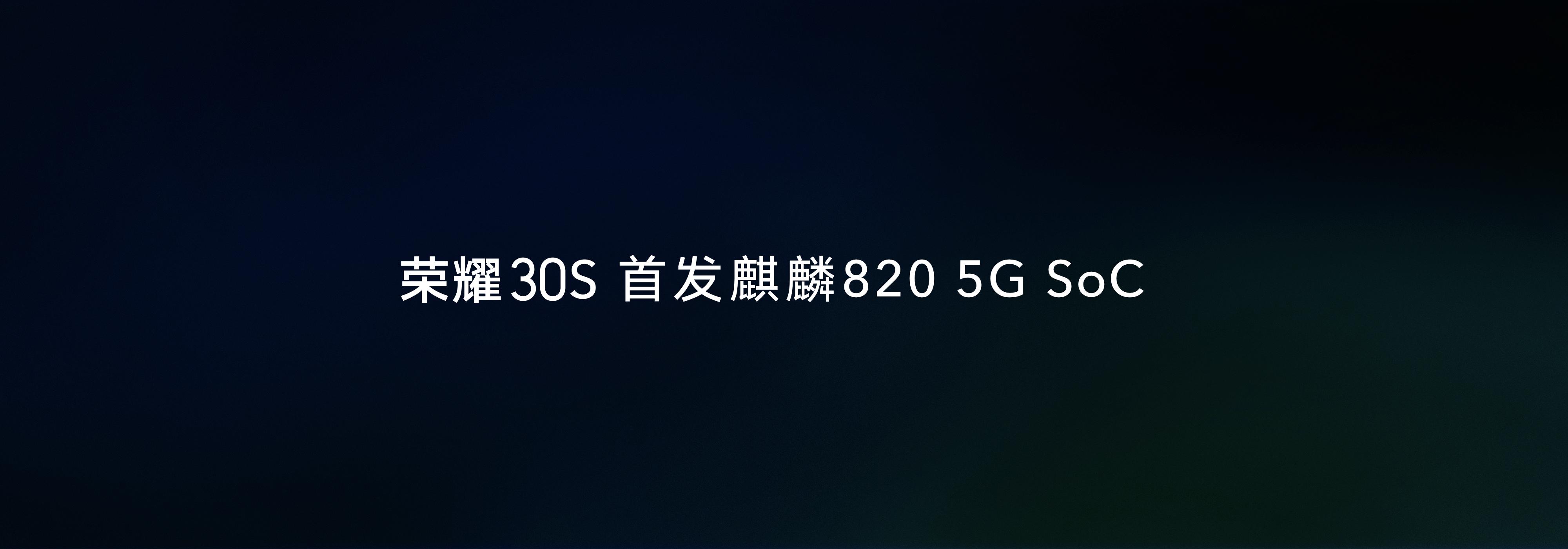 荣耀30S发布会胶片.014.jpeg