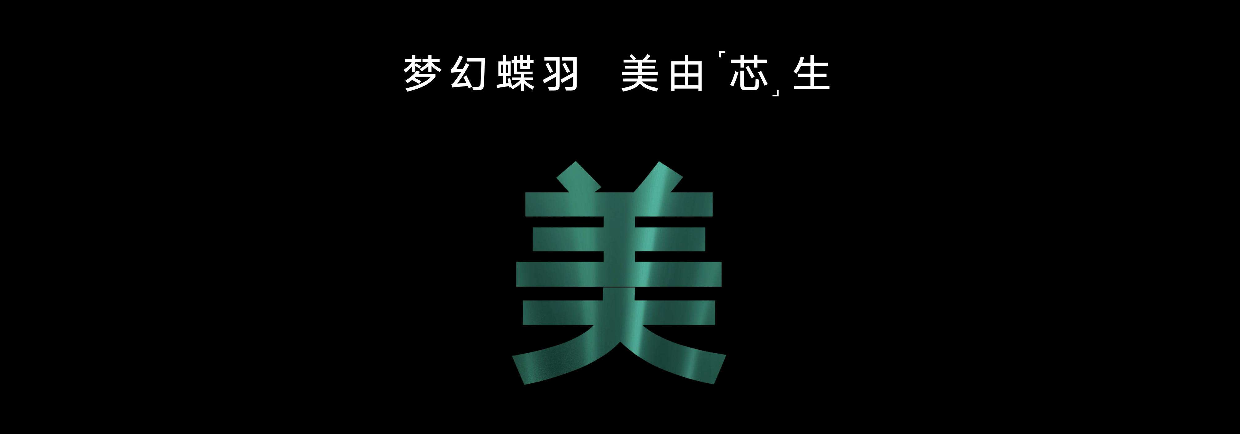 荣耀30S发布会胶片.019.jpeg