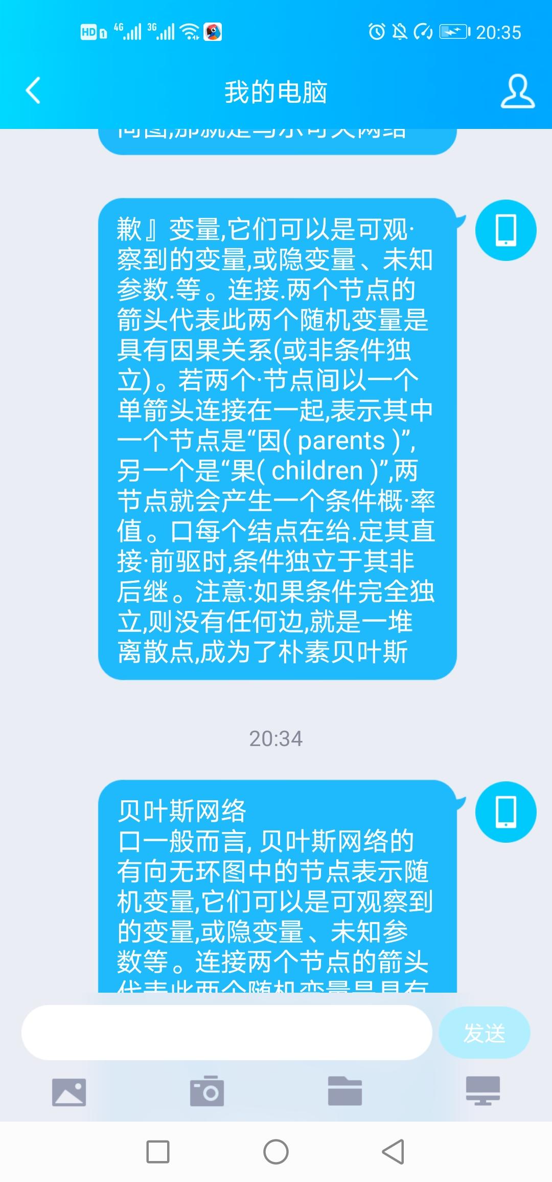 Screenshot_20200330_203512_com.tencent.mobileqq.jpg