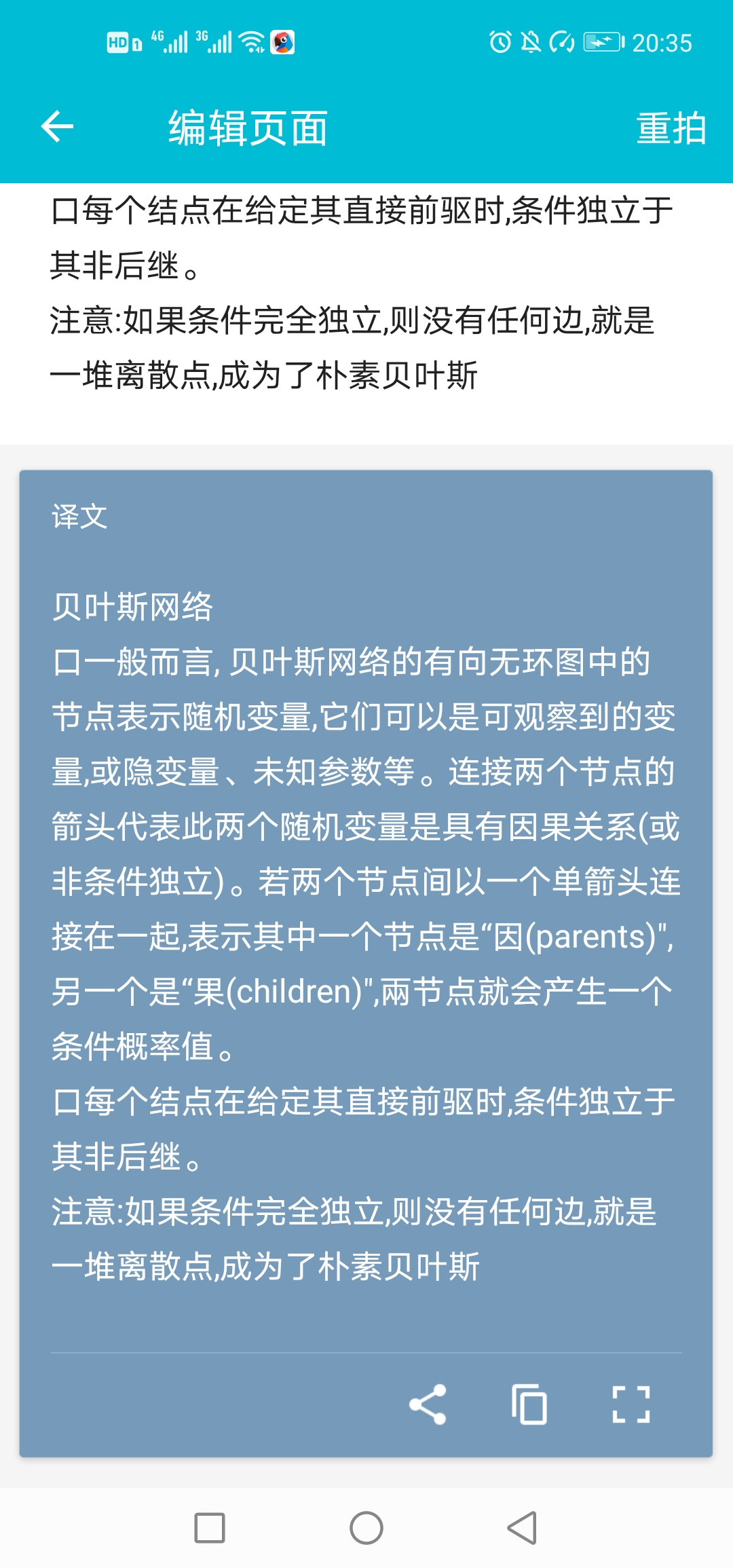Screenshot_20200330_203520_com.youdao.translator.jpg