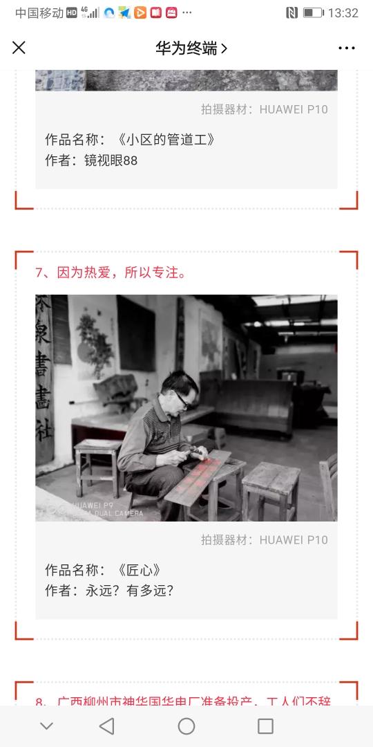 Screenshot_20200331_133207_com.tencent.mm.jpg