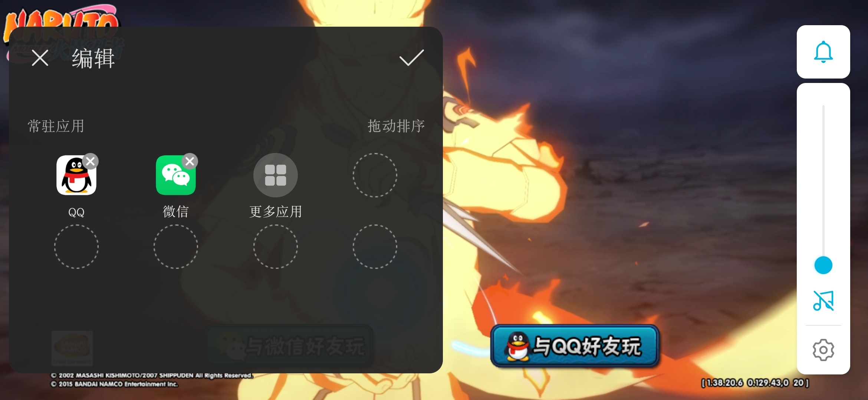Screenshot_20200331_183047_com.tencent.KiHan.jpg