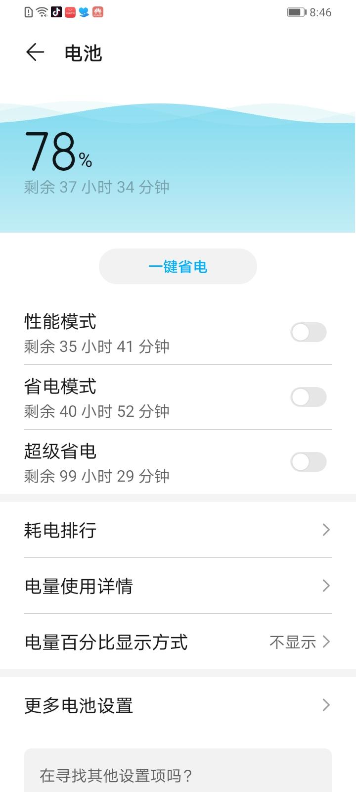 Screenshot_20200331_204657_com.huawei.systemmanag.jpg