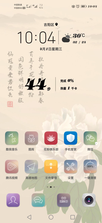 Screenshot_20200401_100436_com.huawei.android.launcher.jpg