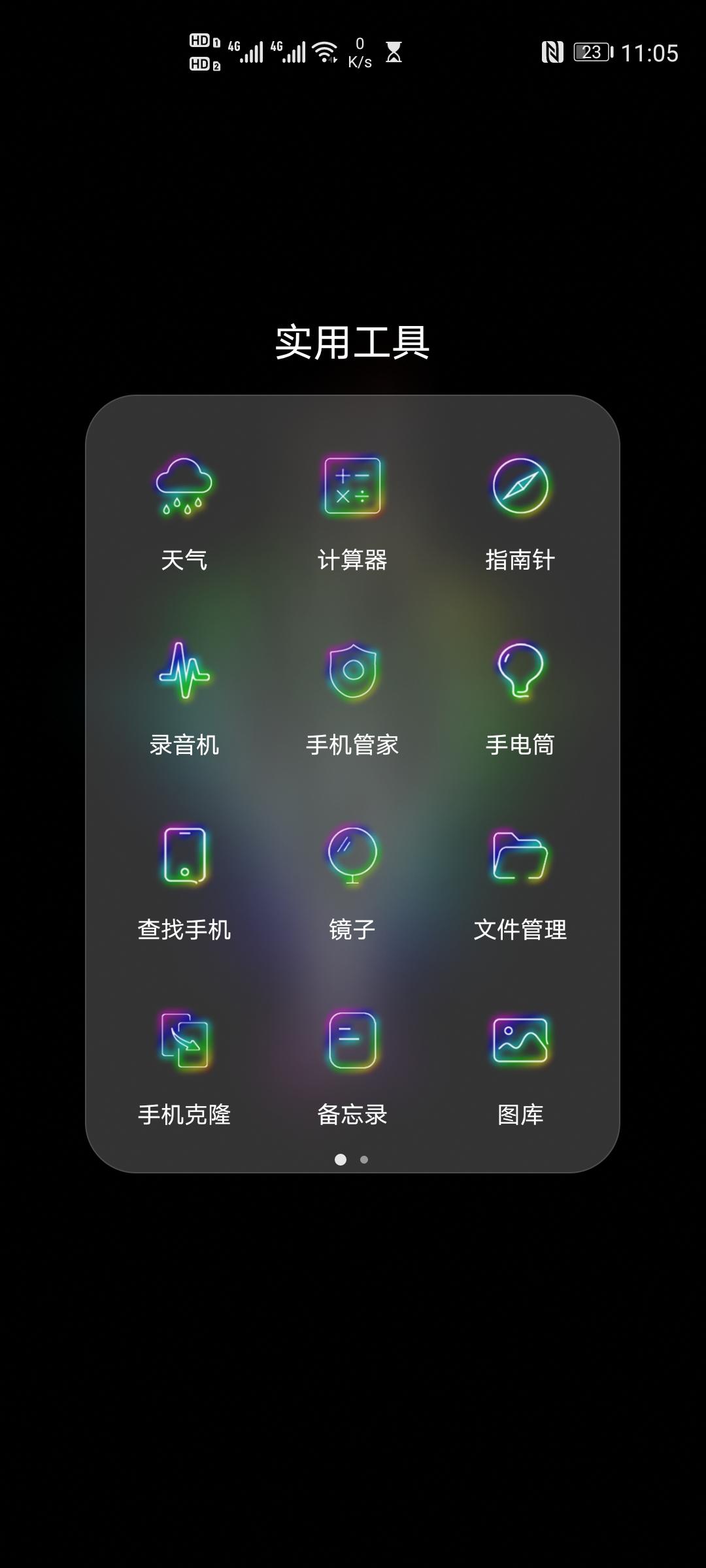 Screenshot_20200401_110527_com.huawei.android.launcher.jpg