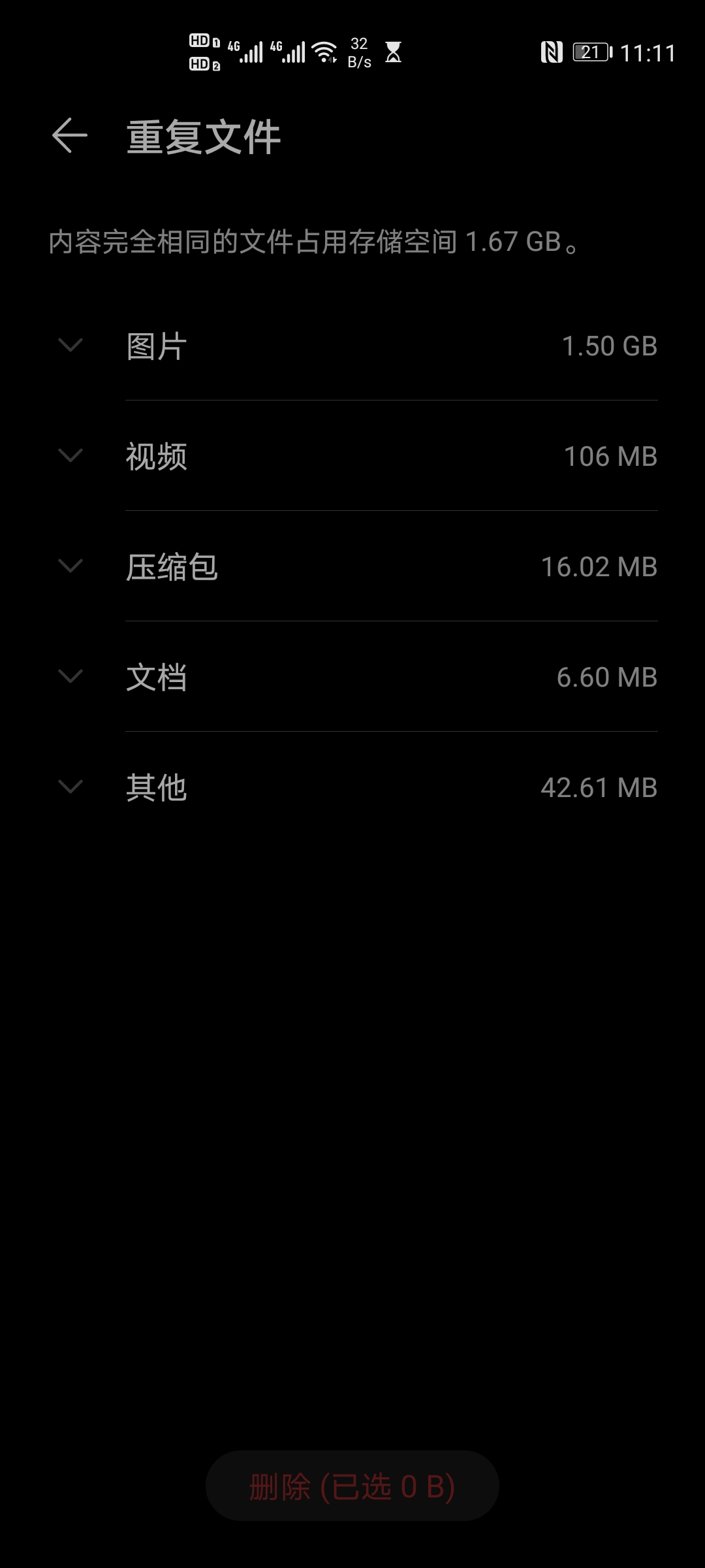 Screenshot_20200401_111136_com.huawei.systemmanager.jpg