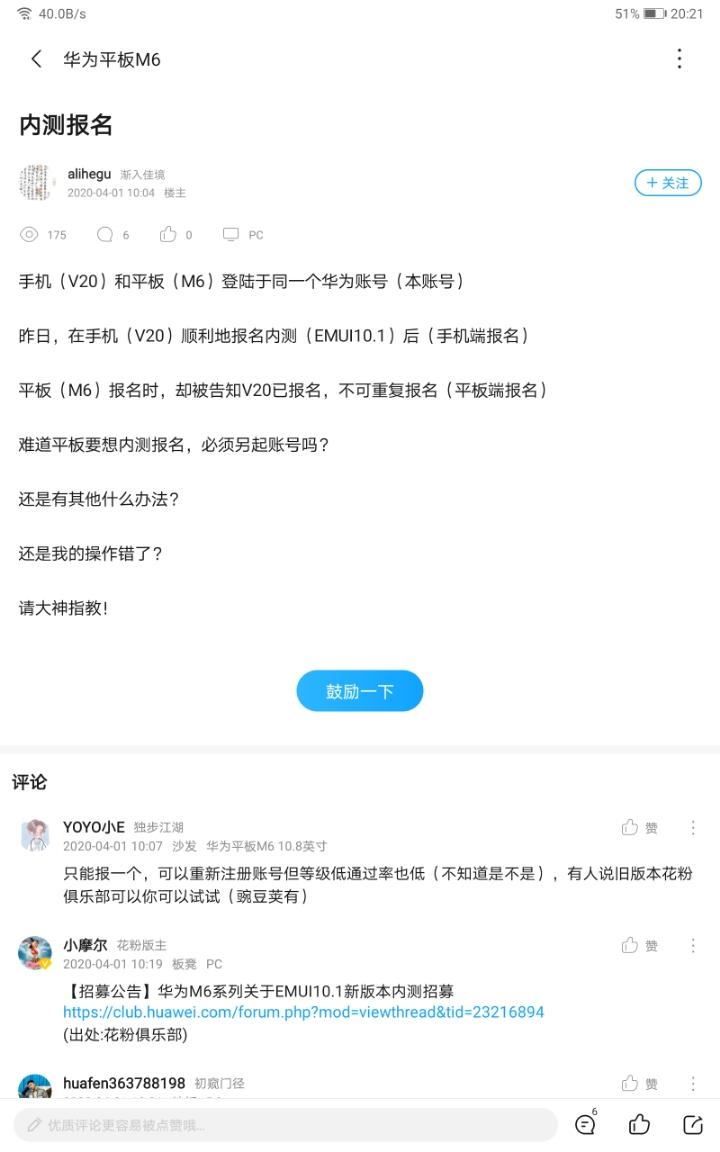 Screenshot_20200401_202141_com.huawei.fans.jpg