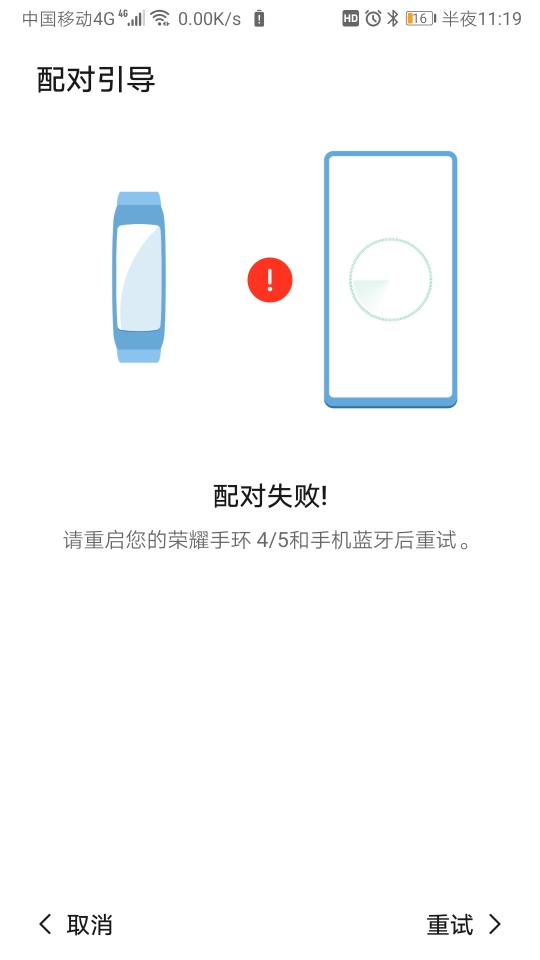 Screenshot_20200401_231937_com.huawei.health.jpg