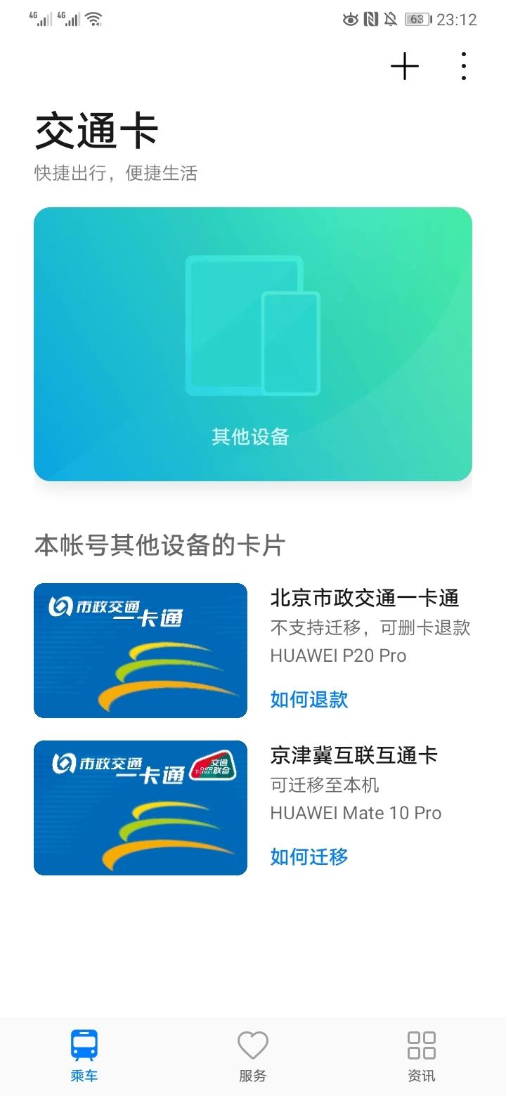 Screenshot_20200401_231211_com.huawei.wallet.jpg
