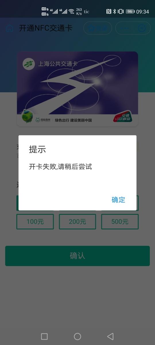 Screenshot_20200402_093410_com.eg.android.AlipayGphone.jpg