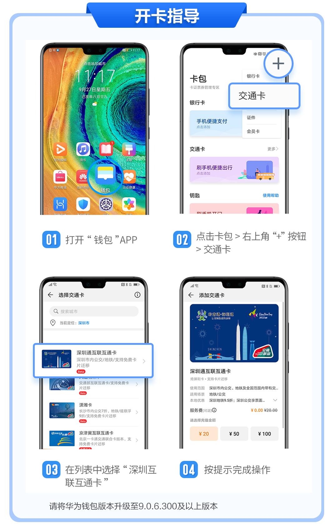 深圳通mot开卡指导.png